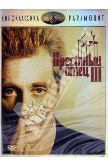 Киноклассика. Крестный отец 3 (DVD) Новый диск