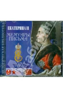 Екатерина II. Мемуары. Письма (2CDmp3)