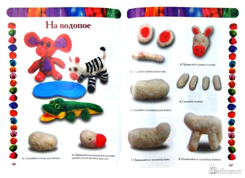 Иллюстрация 1 из 13 для Фелтинг. Валяние из шерсти - Алина Диброва | Лабиринт - книги. Источник: Лабиринт