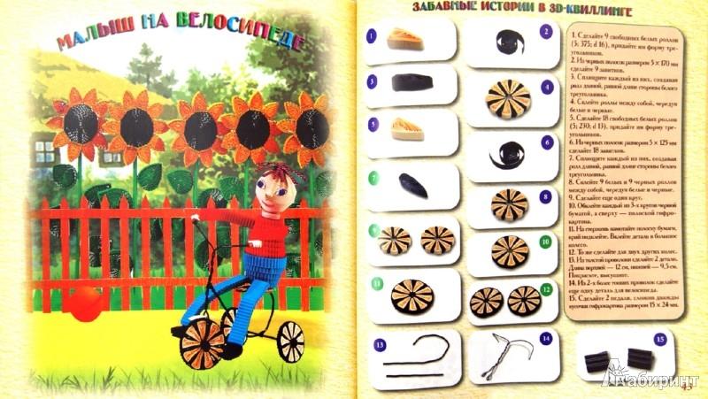 Иллюстрация 1 из 7 для Забавные истории в 3D-квиллинге - Жанна Шквыря | Лабиринт - книги. Источник: Лабиринт