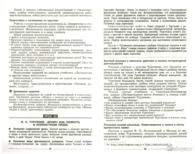 3 класс русский язык 3 четверть