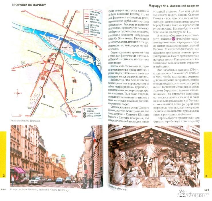 Иллюстрация 1 из 5 для Прогулки по Парижу - Сартан, Сартан | Лабиринт - книги. Источник: Лабиринт