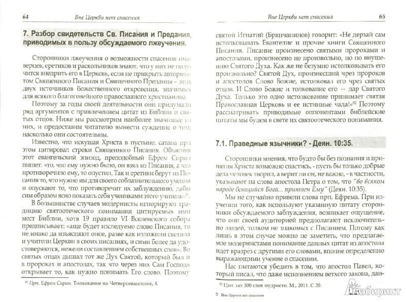 Иллюстрация 1 из 11 для Вне Церкви нет спасения - Георгий Диакон | Лабиринт - книги. Источник: Лабиринт