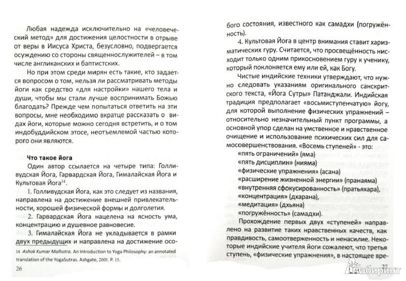 Иллюстрация 1 из 12 для Православный взгляд на йогу. Сборник статей   Лабиринт - книги. Источник: Лабиринт