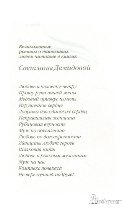 Иллюстрация 1 из 8 для Не верь лучшей подруге! - Светлана Демидова | Лабиринт - книги. Источник: Лабиринт