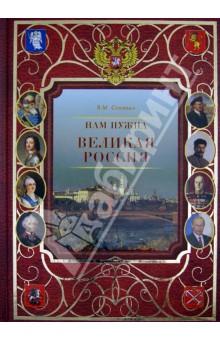 Нам нужна Великая РоссияОбщие работы по истории России<br>В 2012 году в нашей стране отмечают знаменательный юбилей - 1150-летие основания государства Российского. <br>В глубину веков уходит история нашей Родины. Когда-то в древности она называлась Русью, а сравнительно недавно - Советским Союзом, или сокращенно СССР. Но большую часть времени своего существования Отечество наше носило то же имя, что и сейчас, - Россия.<br>Россия была, есть и будет великая держава. И не потому, что она самая большая по территории страна мира. Причина в другом: Россия относится к числу наиболее мощных государств, играет ведущую роль на международной арене, влияет на все, что происходит на земном шаре.<br>О том, как складывалась история России, как много страниц ее прошлого увенчаны славой, как обрела наша Отчизну великую судьбу, рассказывает эта книга.<br>