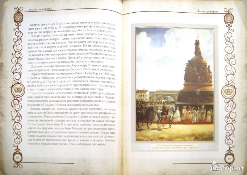 Иллюстрация 1 из 23 для Нам нужна Великая Россия - В. Соловьев | Лабиринт - книги. Источник: Лабиринт