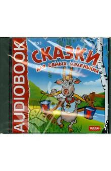 Сказки для самых маленьких (CDmp3)Отечественная литература для детей<br>Издание содержит самые известные и любимые детьми русские сказки для самых маленьких.<br>Малыши встретятся со своими любимыми сказочными героями: Колобком, Курочкой Рябой, Тремя медведями, Мальчиком-с-пальчиком, и многими другими.  <br>Содержание диска:<br>1.Репка <br>2.Колобок <br>3.Курочка Ряба <br>4.Лев Николаевич Толстой. Три медведя <br>5.Пузырь, Соломинка и Лапоть <br>6.Коза-дереза <br>7.Волк и козлята <br>8.Глупый волк <br>9.Бобовое зернышко <br>10.Кот-серый лоб, козел да баран <br>11.Лиса и Волк <br>12.Мальчик-с-пальчик <br>13.Сестрица Алёнушка и братец Иванушка <br>14.Война грибов <br>15.Мизгирь <br>16.Мужик и Медведь <br>17.Хаврошечка<br>Исполняет Владимир Королев <br>Запись 2012 г.<br>Время звучания: 1 ч. 17 мин.<br>320 kBit/sec o 32,1 kHz, Stereo o MPEG Audio Layer 3<br>Системные требования <br>Операционная система: Windows 95/98/XP/Vista <br>Процессор: Pentium 100 MHz <br>Память: 16 Mb <br>Звуковая карта SVGA<br>CD-ROM: 8x<br>