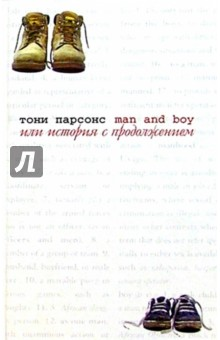 Man and Boy, или История с продолжением