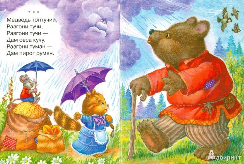 Иллюстрация 1 из 5 для Мишка косолапый | Лабиринт - книги. Источник: Лабиринт