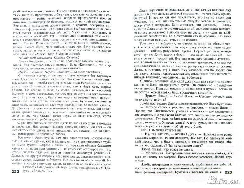 Иллюстрация 1 из 9 для Страдания юного Вертера - Иоганн Гете | Лабиринт - книги. Источник: Лабиринт