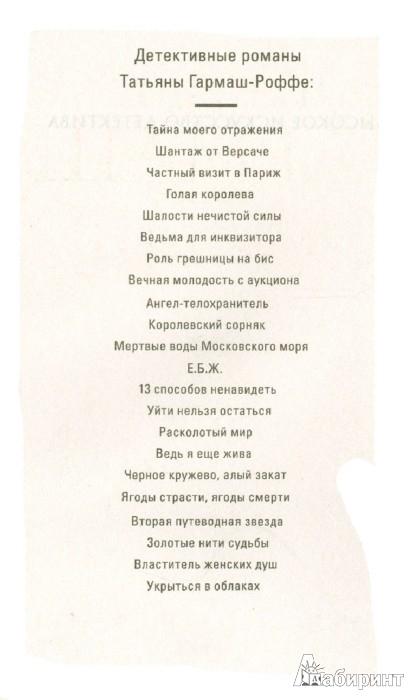Иллюстрация 1 из 6 для Ягоды страсти, ягоды смерти - Татьяна Гармаш-Роффе   Лабиринт - книги. Источник: Лабиринт