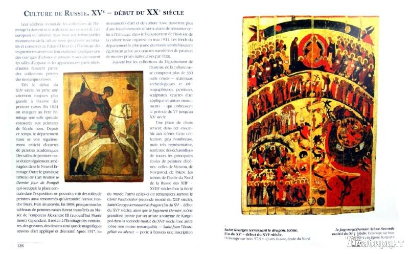 Иллюстрация 1 из 2 для L'Ermitage - Владимир Добровольский | Лабиринт - книги. Источник: Лабиринт