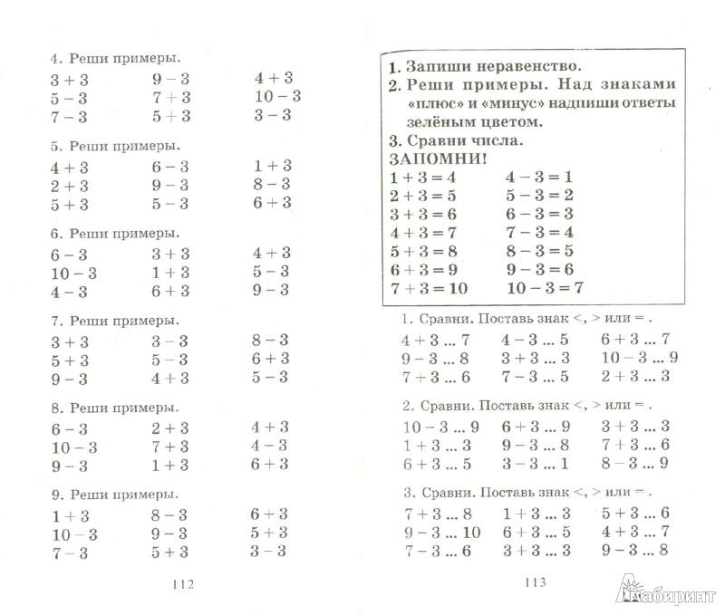 3000 примеров по Математике 1 Класс Распечатать