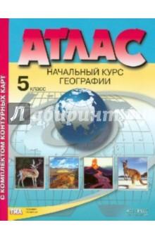 Атлас. Начальный курс географии. 5 класс. С комплектом контурных карт