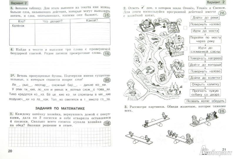 Иллюстрация 1 из 14 для Комплексные работы по текстам. 2 класс. Рабочая тетрадь. В 2-х частях. ФГОС - Холодова, Мищенкова | Лабиринт - книги. Источник: Лабиринт