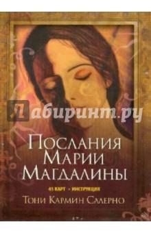 Послание Марии Магдалины (45 карт)Гадания. Карты Таро<br>На протяжении веков Мария Магдалина воспринималась как богиня, носительница величайшей силы, бесконечного сочувствия и вечной мудрости. Ее энергетика сегодня, пожалуй, востребована как никогда.<br>Обращаясь с вопросами к Марии Магдалине, вы сможете пролить свет на свою текущую ситуацию и получить мудрый и проникновенный ответ.<br>Иллюстрации на картах обладают необыкновенной целительной силой, какая недоступна словам. А с помощью прилагаемой инструкции вы сможете делать и легко интерпретировать предсказания не только для себя, но и для своих близких.<br>В наборе 45 карт и инструкция.<br>
