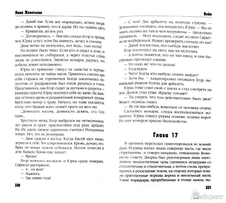 Иллюстрация 1 из 6 для Вейн - Инна Живетьева | Лабиринт - книги. Источник: Лабиринт