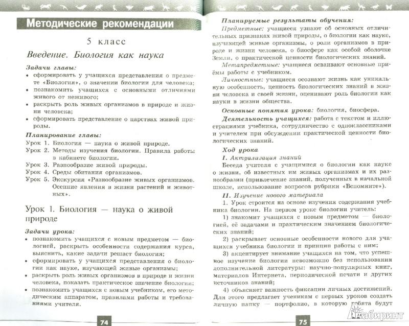 Биология 6 Класс Пономаревой Учебник