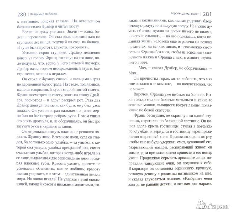 Иллюстрация 1 из 18 для Король, дама, валет. Камера обскура - Владимир Набоков   Лабиринт - книги. Источник: Лабиринт