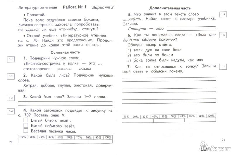 Литературное чтение класс Проверочные и диагностические работы  Контрольная по литературе 2 класс планета знаний