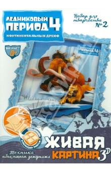 """Набор для творчества №2 """"Живая картина 3D"""". Ледниковый период-4 (400702)"""