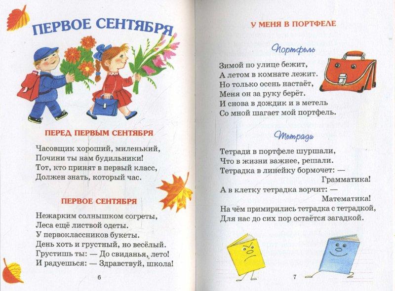 Иллюстрация 1 из 5 для Стихи и сказки - Валентин Берестов | Лабиринт - книги. Источник: Лабиринт