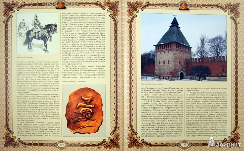 Иллюстрация 1 из 16 для История государства Российского - Николай Карамзин | Лабиринт - книги. Источник: Лабиринт