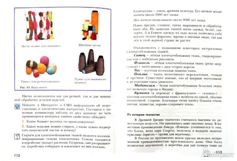 Иллюстрация 1 из 35 для Технология. 5 класс. Учебник. ФГОС - Сасова, Гуревич, Павлова, Питт | Лабиринт - книги. Источник: Лабиринт