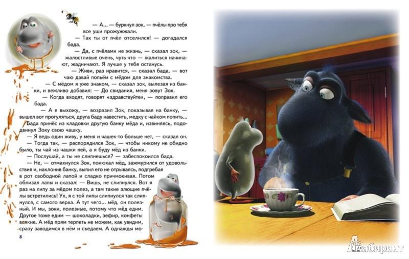 Иллюстрация 1 из 42 для Зоки и Бада. Пособие для детей по воспитанию родителей - Тюхтяевы Ирина и Леонид   Лабиринт - книги. Источник: Лабиринт