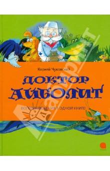 Обложка книги Доктор Айболит
