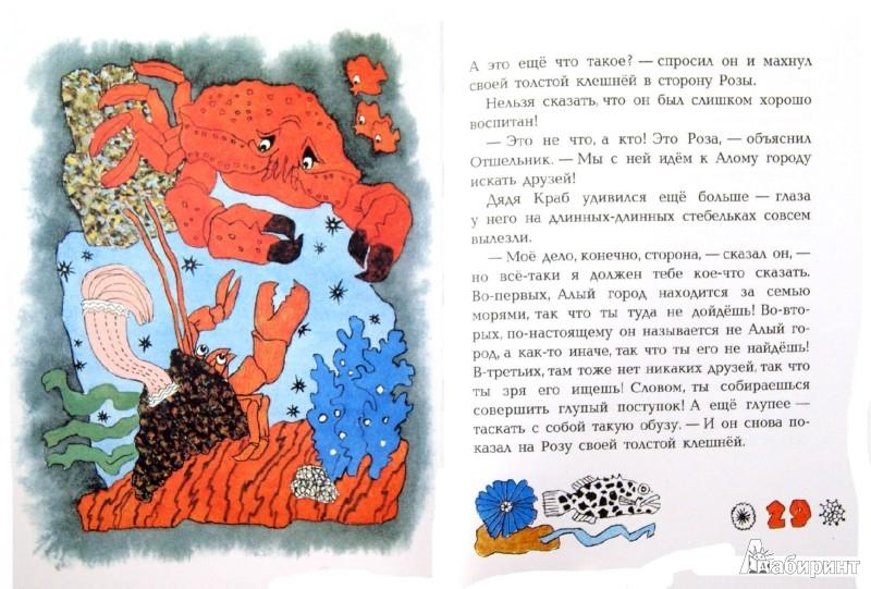 Иллюстрация 1 из 25 для Отшельник и роза - Борис Заходер   Лабиринт - книги. Источник: Лабиринт