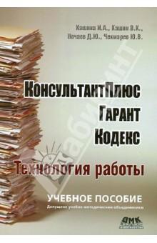 КонсультантПлюс, Гарант, Кодекс. Технология работы