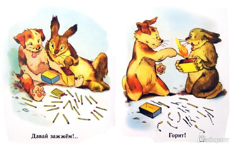 Иллюстрация 1 из 49 для Приключения Тяфа - Георгий Карлов | Лабиринт - книги. Источник: Лабиринт