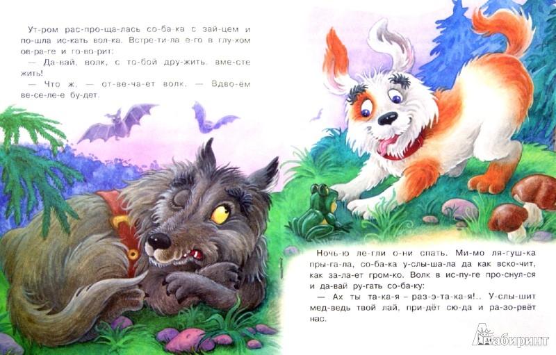 Иллюстрация 1 из 8 для Читаем по слогам. Как собака друга искала   Лабиринт - книги. Источник: Лабиринт