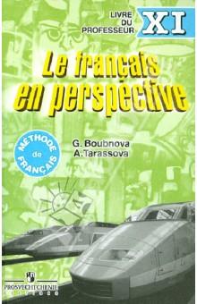 Французский язык. Книга для учителя. 11 класс