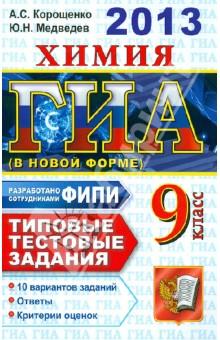 ГИА 2013. Химия. 9 класс. ГИА (в новой форме). Типовые тестовые задания
