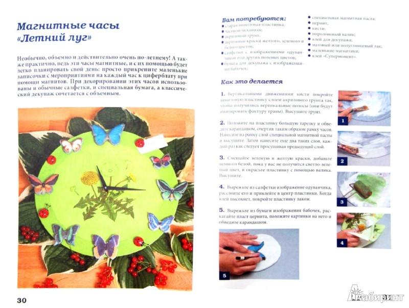 Иллюстрация 1 из 16 для Модный декупаж: пошаговые мастер-классы для начинающих - Ольга Воронова   Лабиринт - книги. Источник: Лабиринт