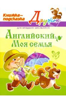 Ганул Елена Александровна Английский. Моя семья