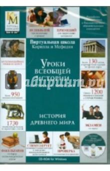 Уроки всеобщей истории Кирилла и Мефодия. История Древнего мира (DVDpc)