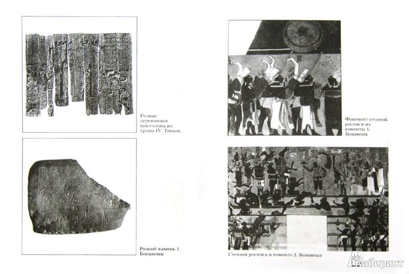 Иллюстрация 1 из 5 для Майя. Исчезнувшая цивилизация: легенды и факты - Майкл Ко | Лабиринт - книги. Источник: Лабиринт