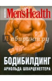 Бодибилдинг Арнольда Шварценеггера