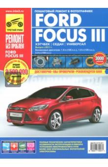 Ford Focus III хэтчбек/седан/универсал. Выпуск с 2011 г. Руководство по эксплуатации (цв.)