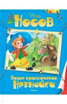 Носов Игорь Петрович Новые приключения Незнайки