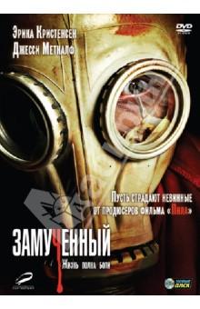 Либерман Роберт Замученный (DVD)