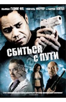 Халфун Фрэнк Сбиться с пути (DVD)