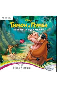 Тимон и Пумба. Вечеринка в джунглях (CDpc)