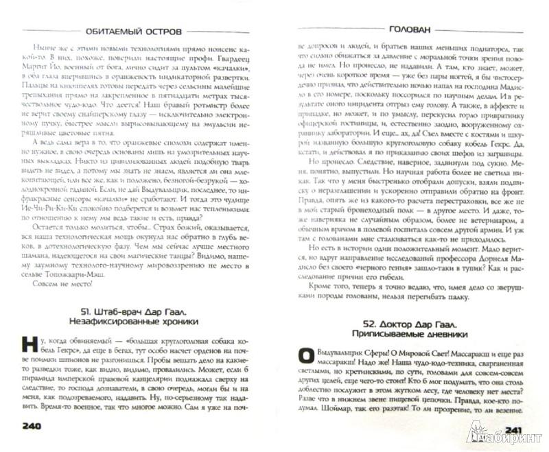 Иллюстрация 1 из 2 для Голован - Федор Березин | Лабиринт - книги. Источник: Лабиринт