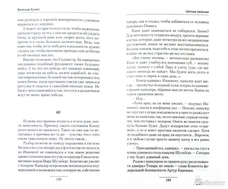 Иллюстрация 1 из 2 для Цепная реакция - Вячеслав Кумин   Лабиринт - книги. Источник: Лабиринт