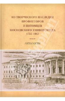 Из творческого наследия профессоров и выпускников Московского университета (1755-1917). Антология